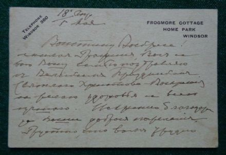 Antique Signed Card Grand Duchess Xenia Romanov Imperial Russia Ignatiev Easter